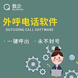 網絡電話解決封卡封號問題 一鍵外呼 群呼 電話外呼系統;