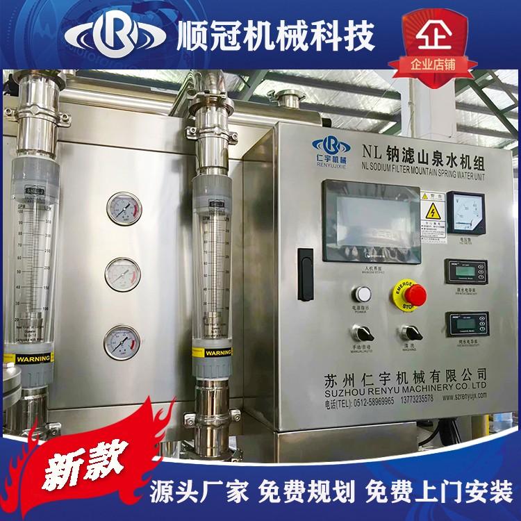 张家港矿泉水过滤机组 山泉水纳滤水处理设备 超滤水处理