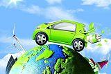 新能源汽車;