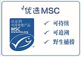 MSC认证-海洋捕捞MSC认证|MSC认证标准|MSC认证市场认可度