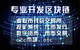 区块链持币交易返息模式开发,区块链数字钱包系统开发