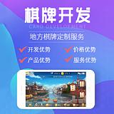 上海棋牌游戏定制开发联运合伙人公司平台