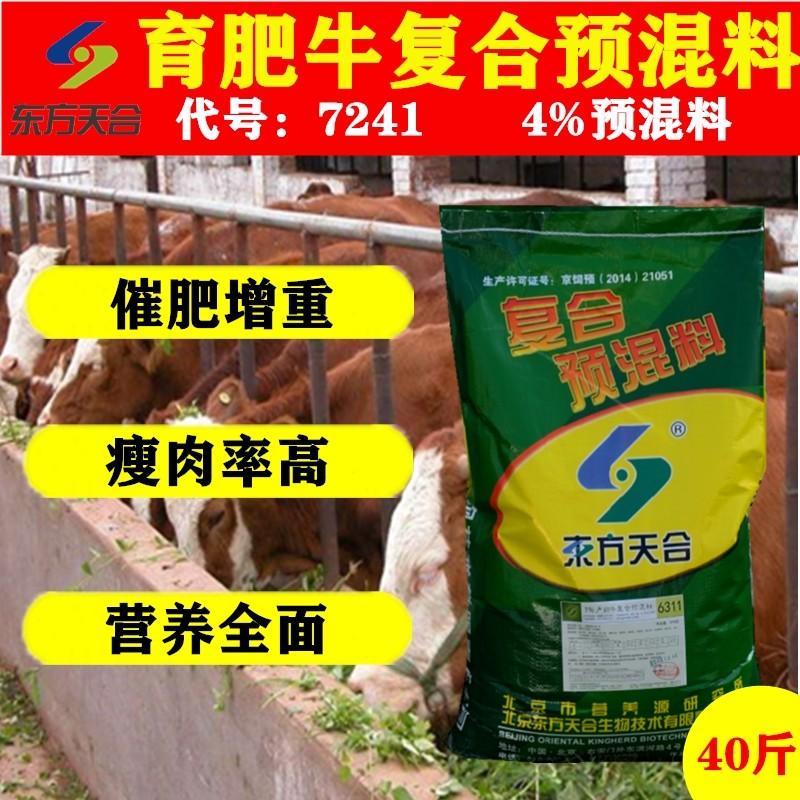 牛预混料肉牛饲料添加剂牛母牛种牛吃的预混料东方天合预混料