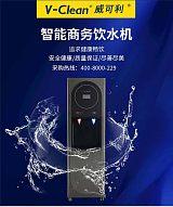 全國開水器廠家批發 威可利大品牌 VZ-30L 智能商務飲水機|高校直飲水機;
