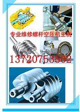 陕西螺杆式空压机主机检修配件供应