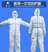 朱氏藥業東貝醫用防護服多少錢一套15153100212;