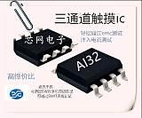 AI32 3键BCD读取电容式触摸芯片 水平仪触摸 加湿器雾化器触摸