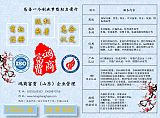 山东ISO体系+产品认证+企业认证+资质许可+知识产权
