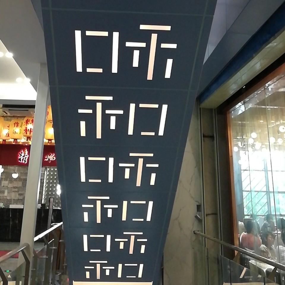 电梯铝板定制 中庭包柱铝单板 木纹铝板批发