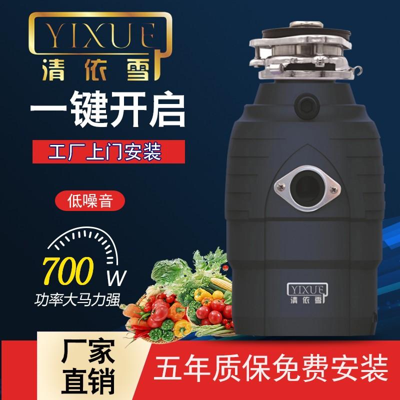 清依雪 YX-750食物垃圾處理機