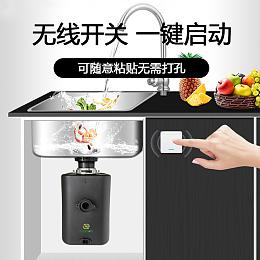 食物垃圾處理機智能廚電廚房垃圾處理食物垃圾處理濕垃圾