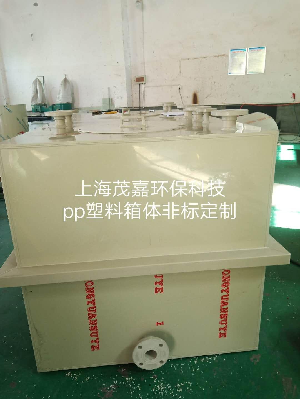 上海茂嘉PP板水箱焊接定制工厂