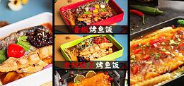 小爐烤魚飯加盟費多少錢?萬元起加盟賺的比大份多!