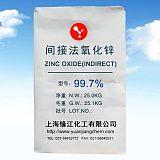 供應氧化鋅99.7%(間接法)間接法氧化鋅;