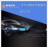 郑州二手车商城小程序定制开发