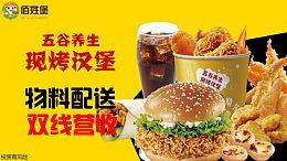 怎么加盟漢堡店?選好這復利達60%的品牌才是關鍵!