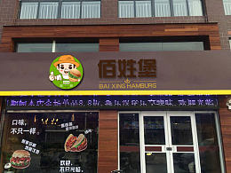 開家漢堡店需要多少錢?萬元起,4種店型任意選!