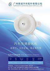 广州昊诚 FA100汽车空调鼓风机 专用汽车空调鼓风机;