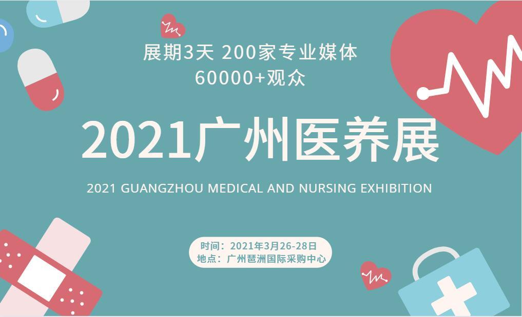 2021广州医养健康产业博览会