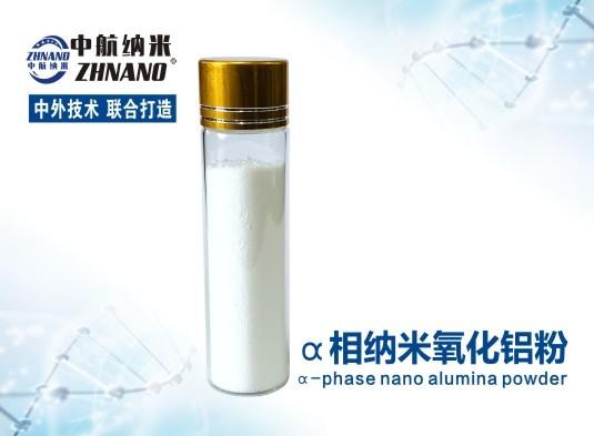 高纯 α相纳米氧化铝粉