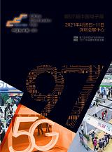 深圳+2021年全国电子展+电子信息技术展**展位;