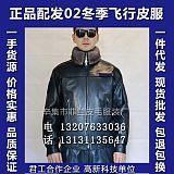 正品保真02冬飞皮服 飞行员皮夹克 02飞行皮衣 一件代发 如假包退;
