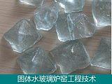 固体水玻璃节能炉窑工程;