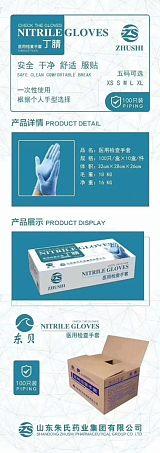 山东朱氏药业 医用丁腈手套生产厂家 现货供应;