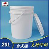20L 厂家直销 塑料包装桶 20升 PP 容器可加印LOGO专业生产制造;