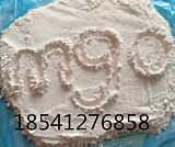 海城氧化镁 85氧化镁 轻烧粉 建材级氧化镁;