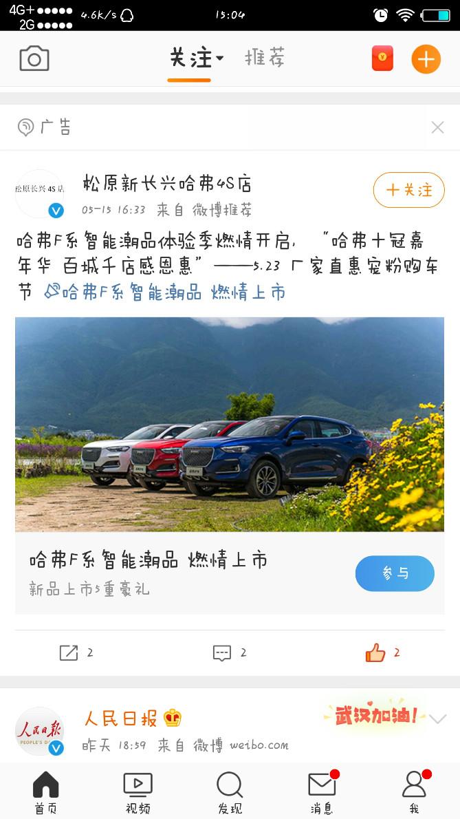 汽車-微博.jpg