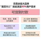 甭買GL1 全國對講機-全國不限距離對講;