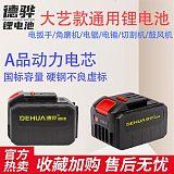 大藝款21V2ah鋰電池五金工具電池通用大藝牧田全友款;