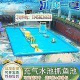 户外大型充气水池成人儿童游泳池沙池海洋球池钓鱼池抓鱼池泡泡池;