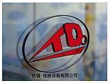 遼寧錦州鐵路工務鉆孔機鋸軌機扳手電動內燃搗固打磨;