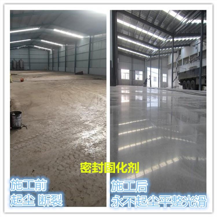精聚密封固化剂无色无毒 混凝土固化剂地坪防尘耐磨 厂家直供