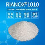 利安隆抗氧剂1010高分子量抗氧化剂工程塑料抗老化助剂复配抗氧化助剂;