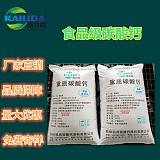 桂林食品添加劑廠家/碳酸鈣/滑石粉原料/;