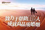 上海我主良緣強婚戀服務實例:用心對待才能幸福美滿