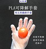 全生物聚乳酸PLA可降解一次性手套 加厚透明塑料食品級餐飲;