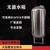 鄭州鴻謙食品級無菌水箱無菌儲水罐 品質保證 支持定制;