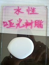 上海启湛水性哑光抗刮伤树脂;