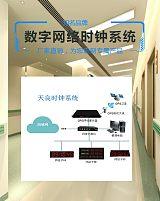 北京天良GPS北斗卫星时间同步系统;