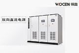 双向直流电源50KW能量双向流动回馈电网沃森电源规格齐全支持定制;