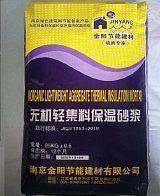 无机轻集料保温砂浆优质供应商 防火隔热保温砂浆;