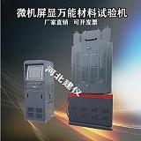 河北电液伺服**材料试验机操作规程;