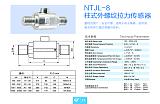 NTJL-8柱式外螺纹拉力传感器;