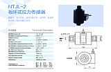 NTJL-2板环式拉力传感器;