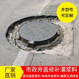 市政井盖快速修补专用灌浆材料 市政路面快速修补灌浆料;