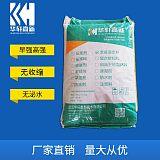 早強高強CGM無收縮灌漿料 多型號 華軒高新HX-CGM灌漿料廠家;